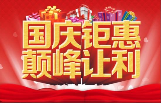 湛江驰骏众泰汽车惠战体育中心国庆车展 全系钜惠 巅峰让利