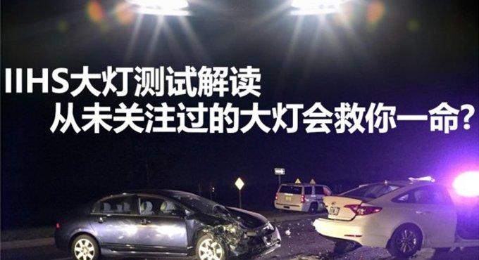 【用车养护】你从未关注过的大灯真的会救你一命
