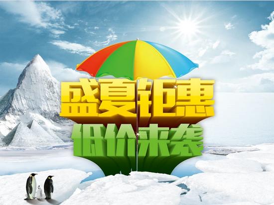 7月9—10日湛江驰骏长安4S店  夏日狂欢 特惠大放价