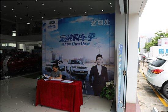 省时省事省心 吉利汽车金融购车季活动圆满举行