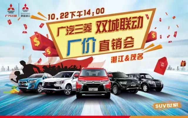 10月22日广汽三菱双城联动厂价直销会火爆开启