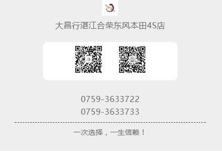 """祝贺大昌行湛江合荣荣膺东本""""全国第一特约店""""等殊荣"""