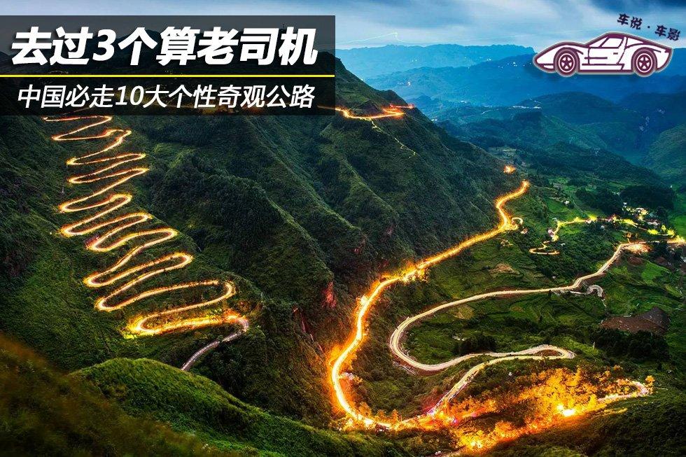 中国十大危险公路 去过3个算老司机