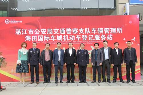 湛江市公安局交通警察支队车辆管理所-海田国际车城机动车登记服务站正式启用