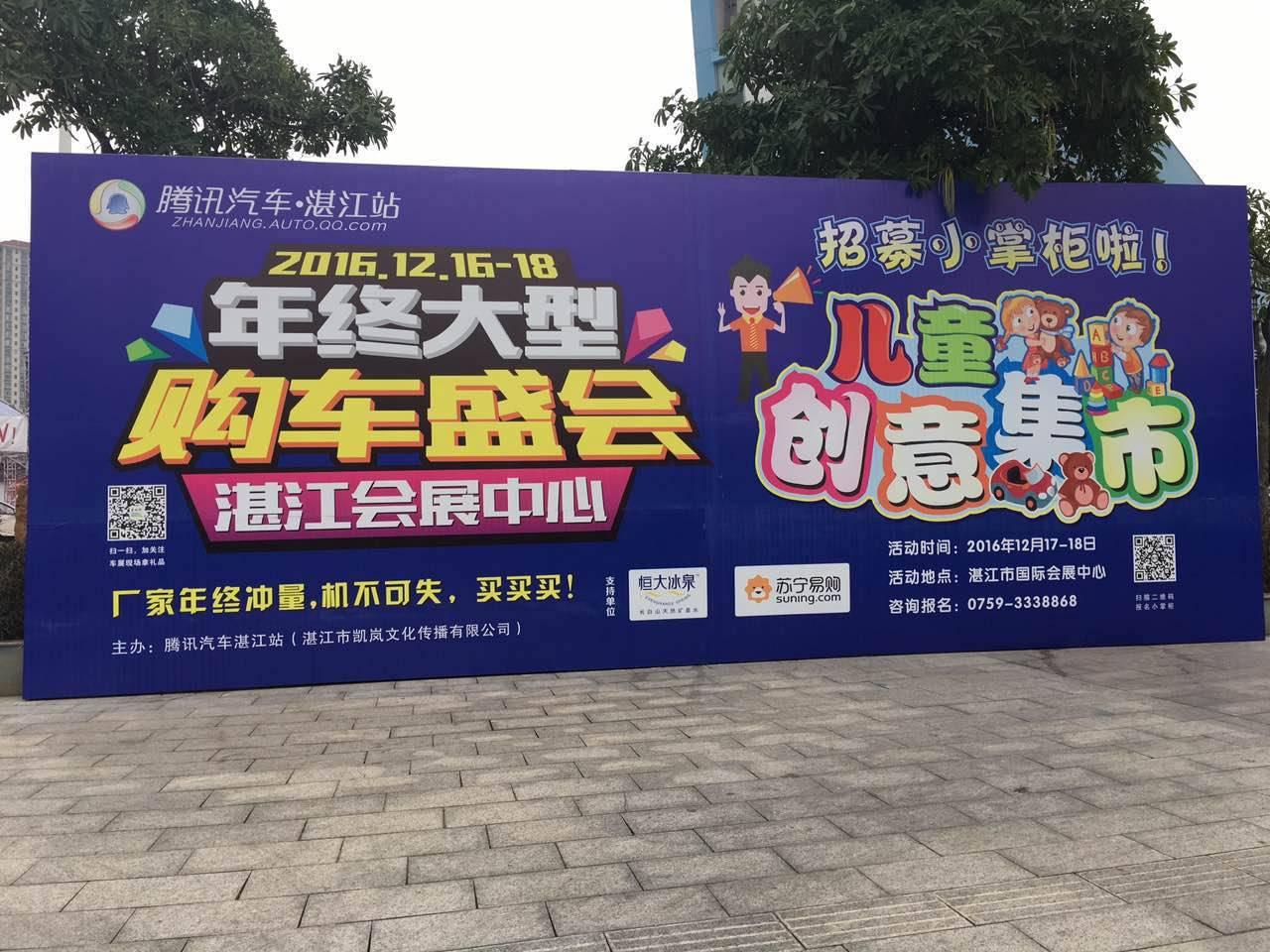 腾讯汽车湛江2016年终购车盛会圆满落幕