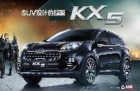 SUV设计的超越 从起亚KX5开始