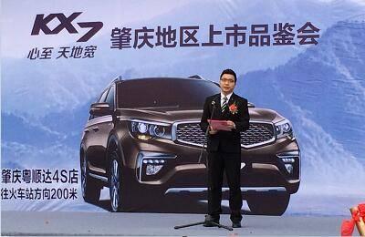 心至 天地宽 东风悦达起亚硬派豪华大尺寸7座SUV KX7尊跑燃情上市