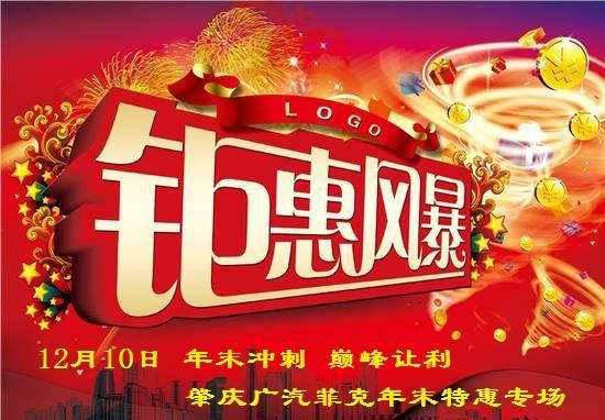 年末冲刺 巅峰让利 肇庆广汽菲克年末特惠专场