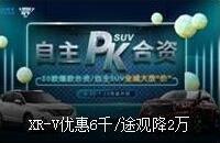 [团购]XR-V优惠6千/途观降2万