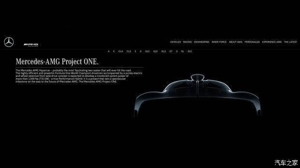 AMG顶级超跑定名Project One 搭F1发动机