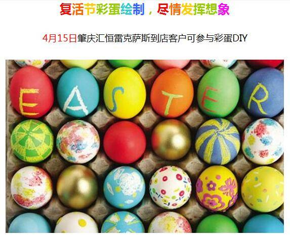 站住!复活节彩蛋免费DIY玩完就算?还有大奖没颁呢!