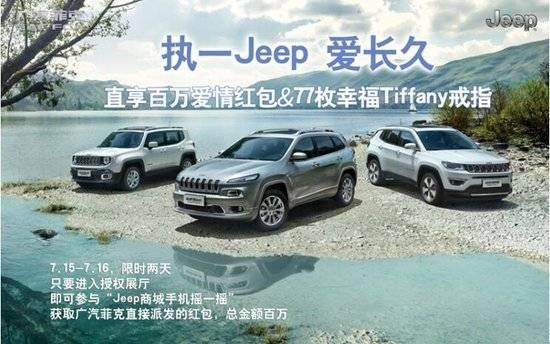 执-Jeep   爱长久
