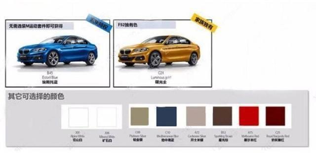 曝华晨宝马新1系三厢版配置 有5款车型可选