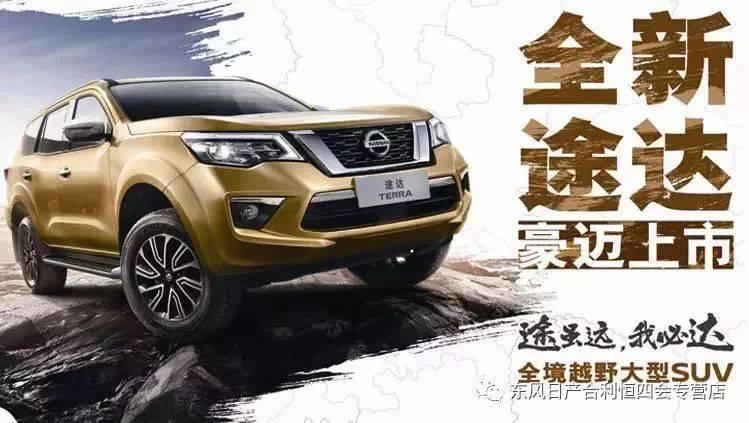全礼出击,有途必达,东风日产SUV超级周团购会