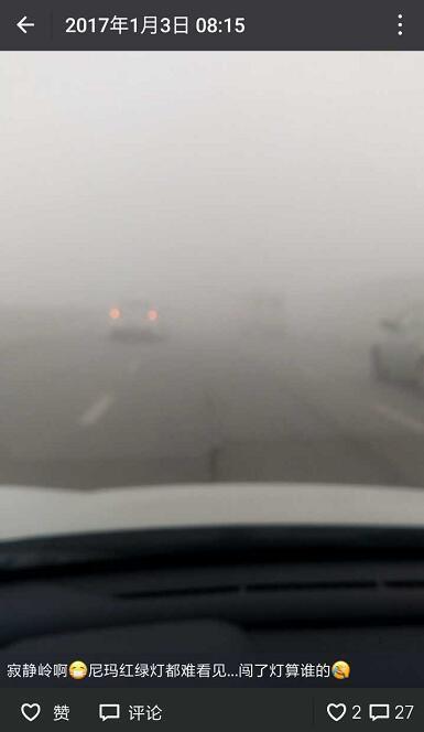 [扯车子]雾霾天交通事故频发 如何才能更安全行车?