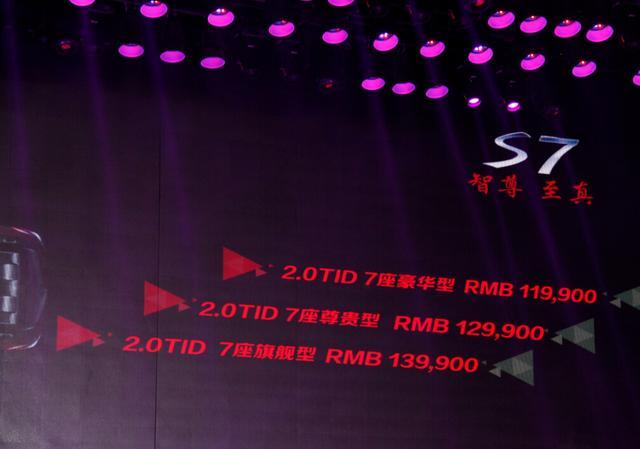 比亚迪S7河南上市 售价11.99万元 13.99万元高清图片
