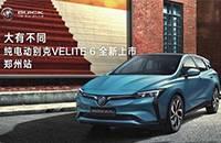 别克纯电动车VELITE 6郑州上市 16.58 万起售