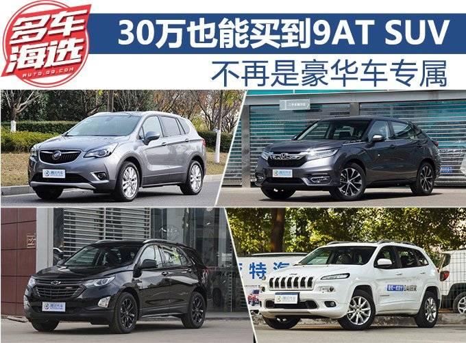 不再是豪华车专属 30万也能买到9AT SUV