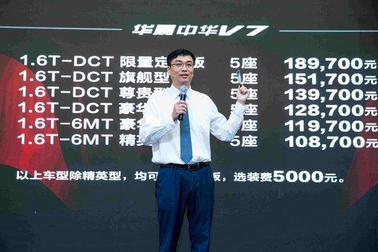 华晨中华V7以黑马之势逐鹿中原   起售价10.87万掀起购车狂潮