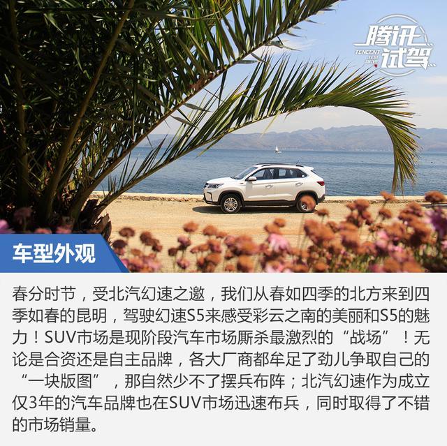家用超值之选 试驾北汽幻速S5 1.3T 手动尊贵型