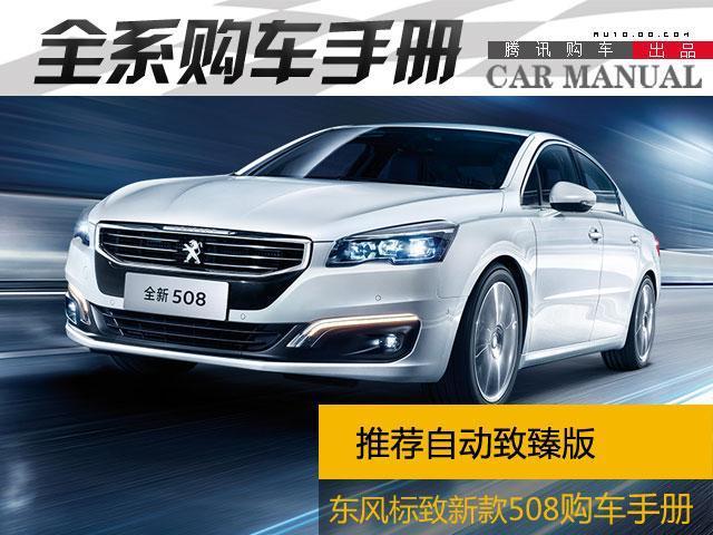 东风标致508购车手册 推荐自动致臻版