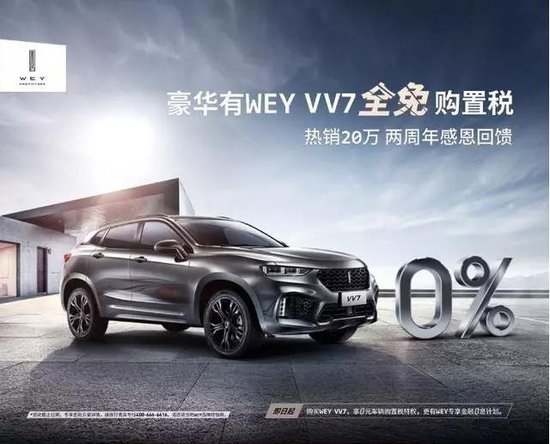 打破惯性偏见,看VV7迎战合资品牌