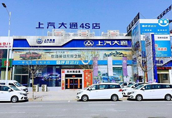 上汽大通G50品鉴会(郑州站)隆重举行