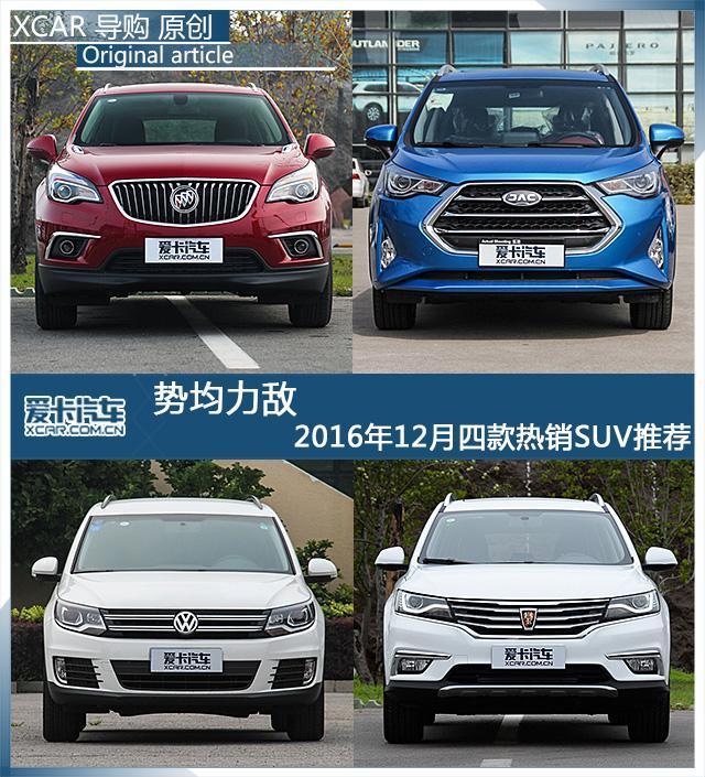 势均力敌 2016年12月四款热销SUV推荐