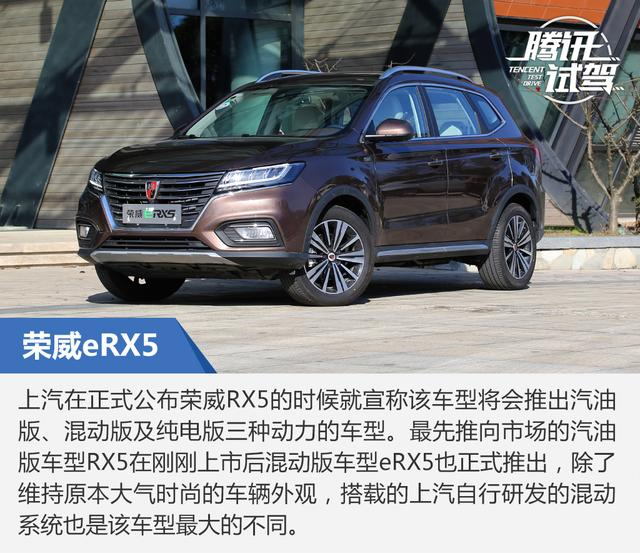 混动让互联网汽车更完善 试驾上汽荣威eRX5