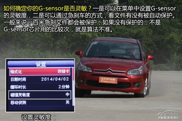 行车记录仪很重要 如何选择才靠谱?