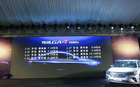 售7.38-11.58万元 广汽传祺GA4郑州上市