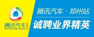 http://zhengzhou.auto.qq.com/a/20170504/031175.htm
