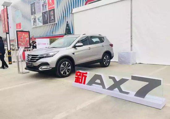 售10.78-13.18万 东风风神新AX7自动挡上市