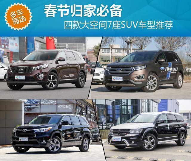 春节归家必备 四款大空间7座SUV车型推荐