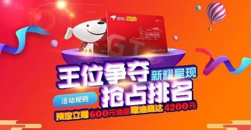 京东与国通石油推出全国首张保值储油卡