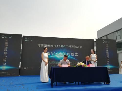 交车200台 签约600台 河南源通欧拉4S店开业
