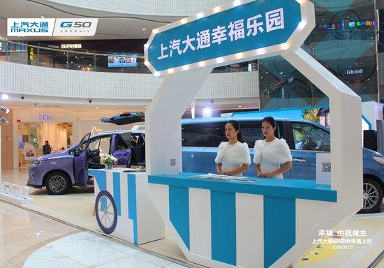 幸福由我做主 上汽大通MAXUS G50郑州区域上市