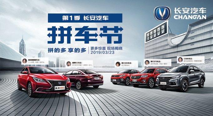 3月23日长安汽车第一季拼车节 全国联动直播团购会等你来