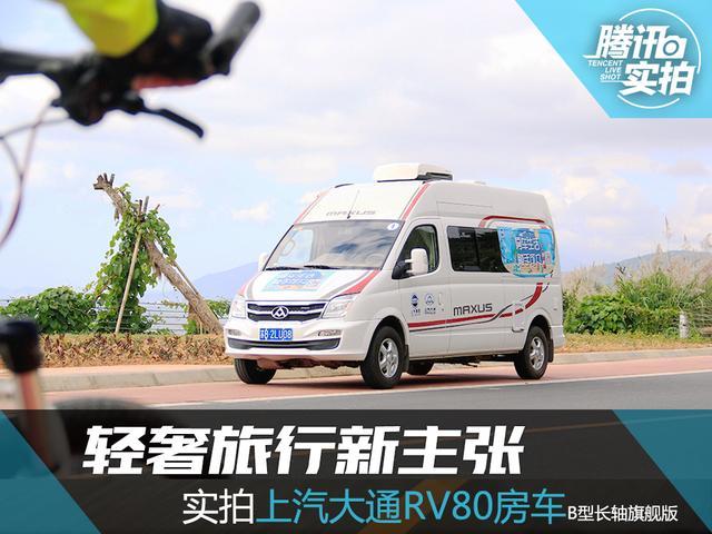 轻奢旅行新主张 实拍上汽大通RV80房车
