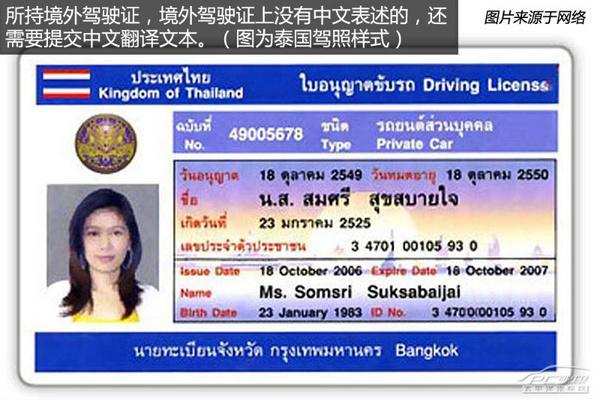 异地驾驶证转入换证办理流程