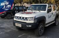 北京BJ40柴油版正式上市 售价15.99万元