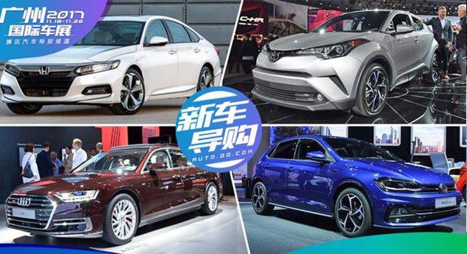 广州车展五大重磅缺席新车 明年4月北京见