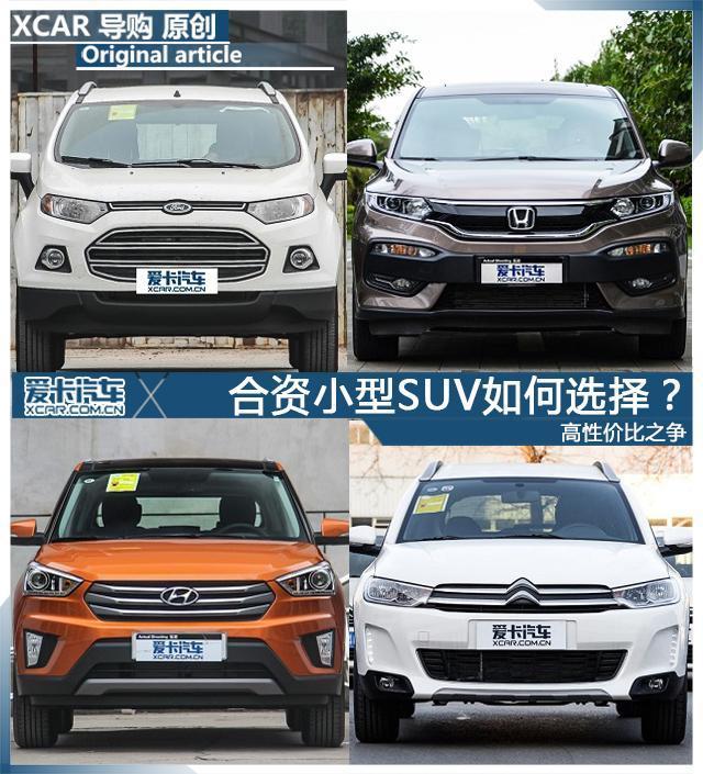 高性价比之争 合资小型SUV如何选择?
