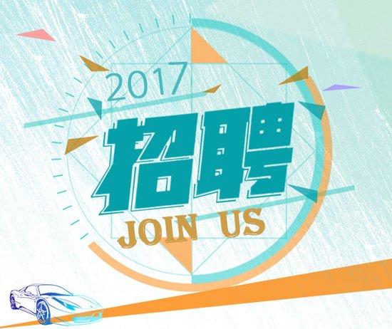 腾讯汽车郑州站招聘