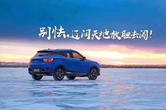 众泰汽车首发2019款T300 小强版
