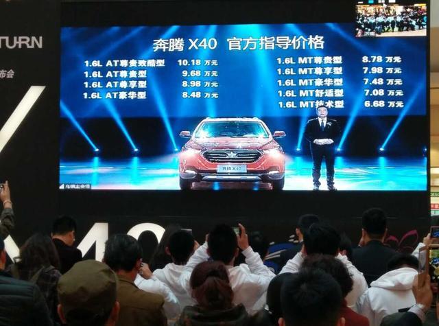 6.68万元起 大尺寸互联SUV奔腾X40型动上市