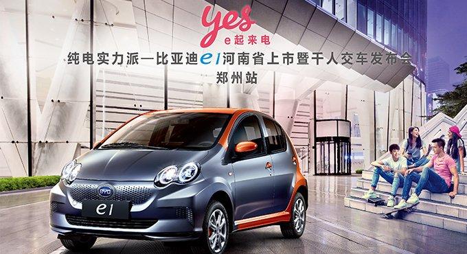 纯电实力派 e起来电——比亚迪e1上市发布会郑州站