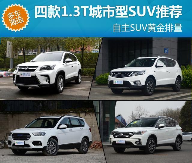 自主SUV黄金排量 四款1.3T城市型SUV推荐