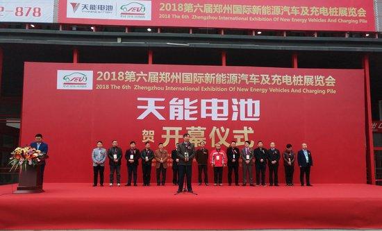 2018第六届郑州新能源汽车及充电桩展会开幕