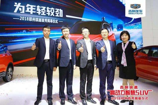吉利缤越 为年轻较劲 2018郑州国际车展首秀揭幕